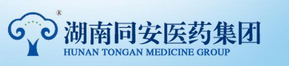 湖南同安医药集团